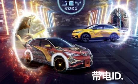 震撼集结!上汽大众ID.4 X确认首次参展2021ChinaJoy