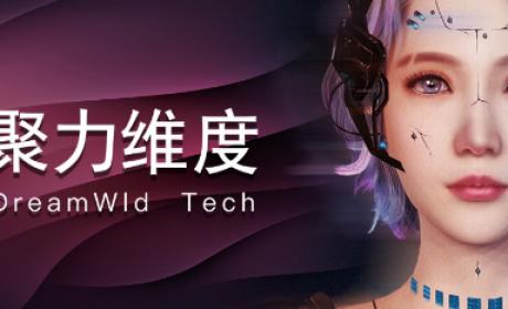 北京聚力维度携虚拟数字人引擎:赛博演猿 亮相2021ChinaJoyBTOB,开启数字化新时代