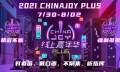 上海汉威信恒展览有限公司关于 2021ChinaJoy 展览和会议现场全员核酸检测的公告