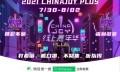 2021第二届ChinaJoy Plus携手咪咕全力打造线上嘉年华