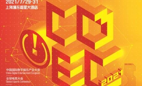中国国际数字娱乐产业大会嘉宾抢先看