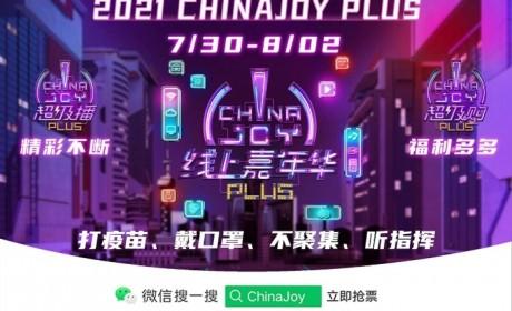 MOBPLUS将在2021ChinaJoyBTOB展区再续精彩
