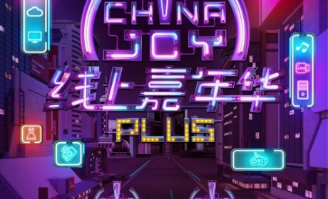 2021第二届ChinaJoy Plus携手淘宝直播全力打造线上嘉年华