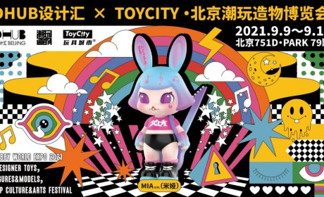300ToyCity玩具城市·北京潮玩造物博览会联手DHUB设计汇9月亮相