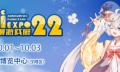 第22届艾妮动漫游戏展官宣第二弹!快来看看有哪些惊喜吧!