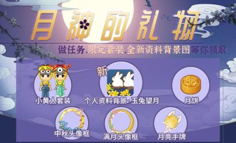 中秋佳节送福利!《推理学院》限时活动9月17日精彩开启