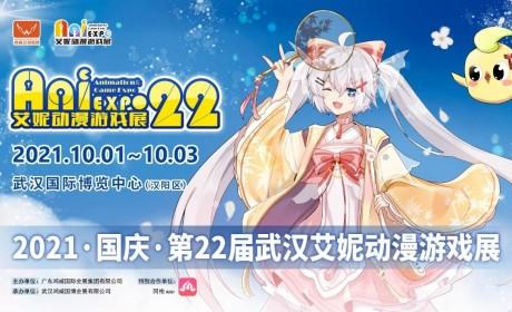 2021 ANI-EXPO 武汉艾妮超强总宣来袭!