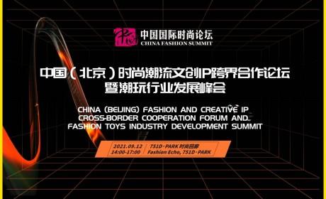 中国时尚潮流文创IP跨界合作论坛暨潮玩行业发展峰会即将举办