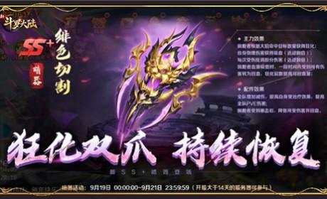 庆SS+暗器绯色切割首发《新斗罗大陆》 中秋活动火力全开