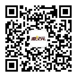 游物语官方网站微信公众号
