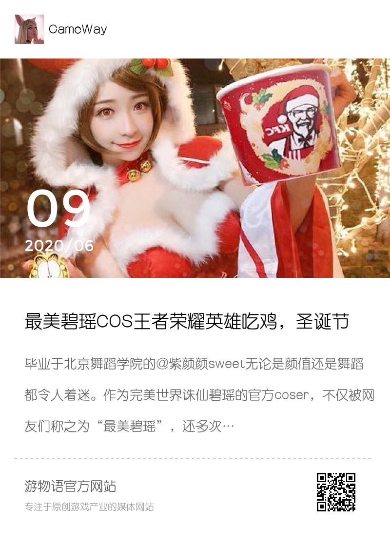 最美碧瑶COS王者荣耀英雄吃鸡,圣诞节貂蝉更具诱惑力分享封面