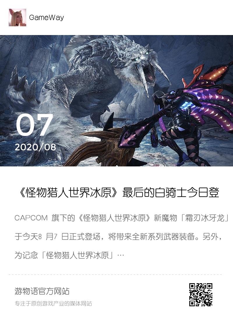 《怪物猎人世界冰原》最后的白骑士今日登场 周年纪念祭典再度回归分享封面