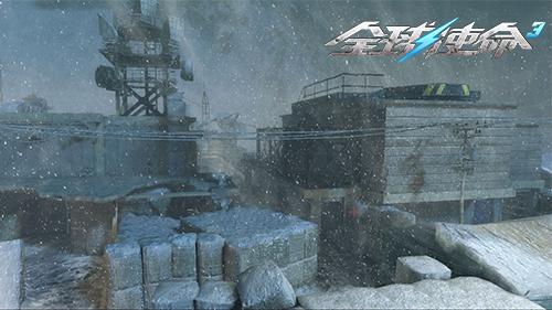 <b>《全球使命3》炼狱挑战!雪原行动破晓来袭</b>