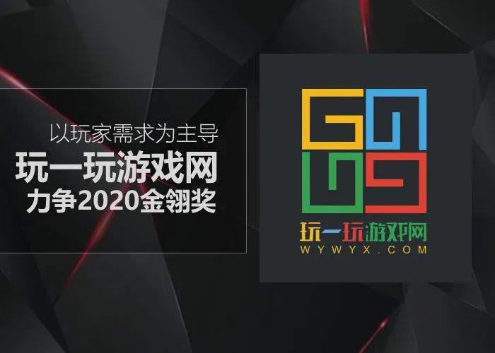 以玩家需求为主导 玩一玩游戏网力争2020金翎奖
