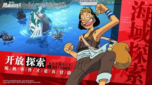 11月26日《航海王热血航线》:真能打的海贼王来了!