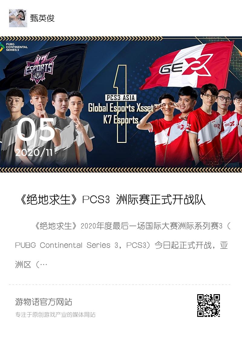 《绝地求生》PCS3 洲际赛正式开战队伍GEX、K7 挑战亚洲强权分享封面