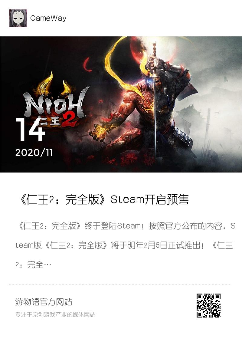 《仁王2:完全版》Steam开启预售 送特典装备分享封面
