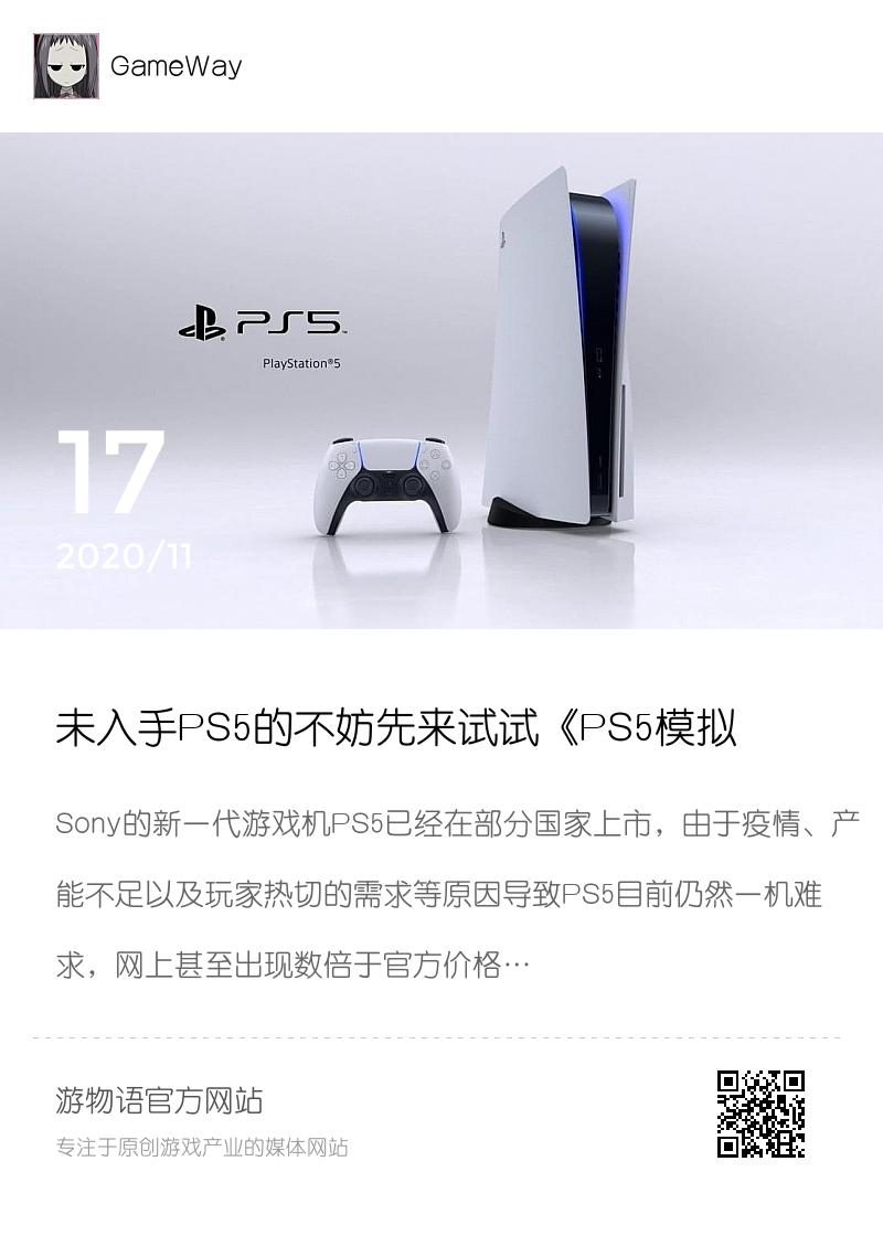 未入手PS5的不妨先来试试《PS5模拟器》分享封面