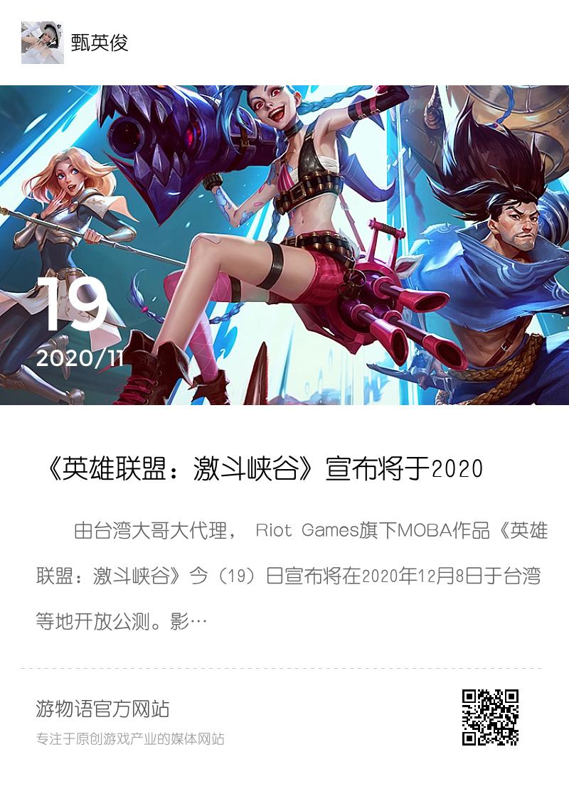 《英雄联盟:激斗峡谷》宣布将于2020年12月8日起于台湾等地开放公测分享封面