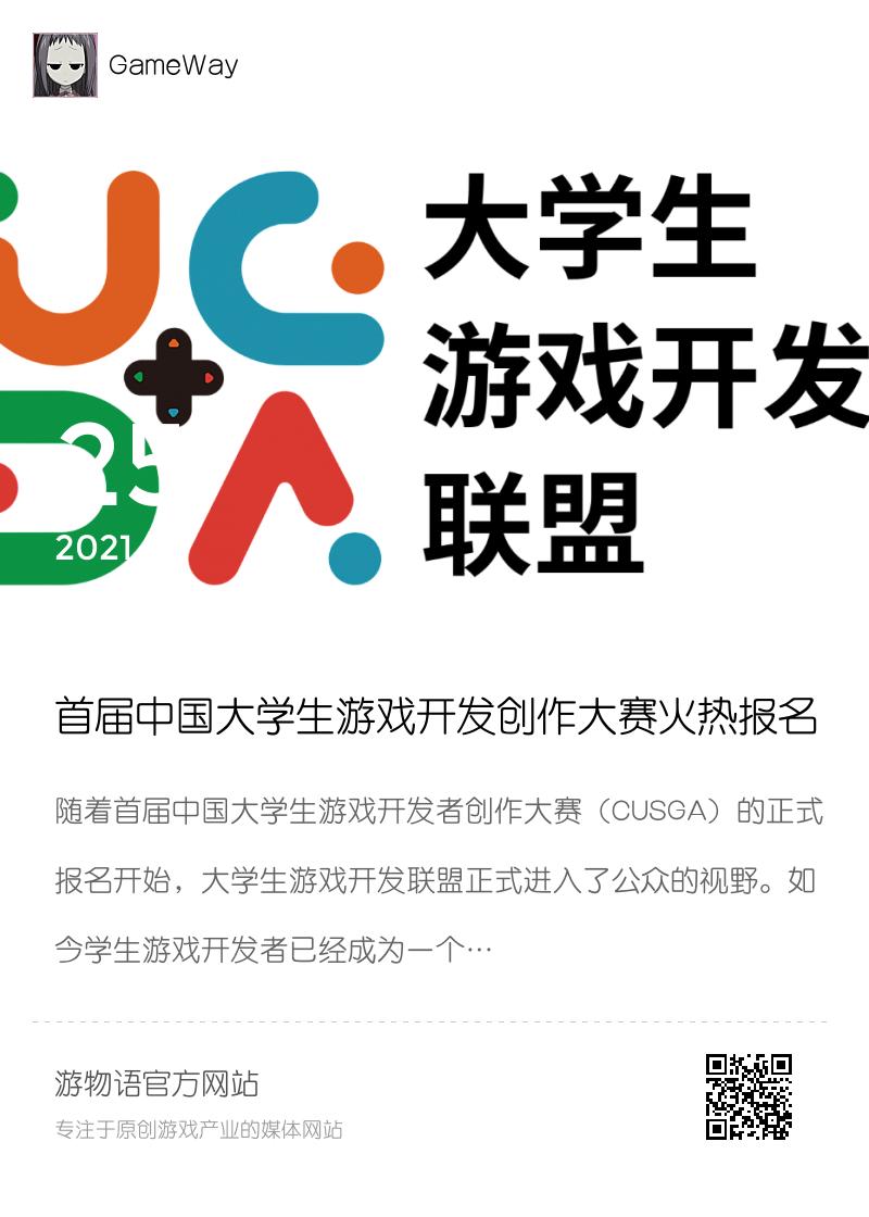 首届中国大学生游戏开发创作大赛火热报名中,哪些作品可以参与报名?分享封面