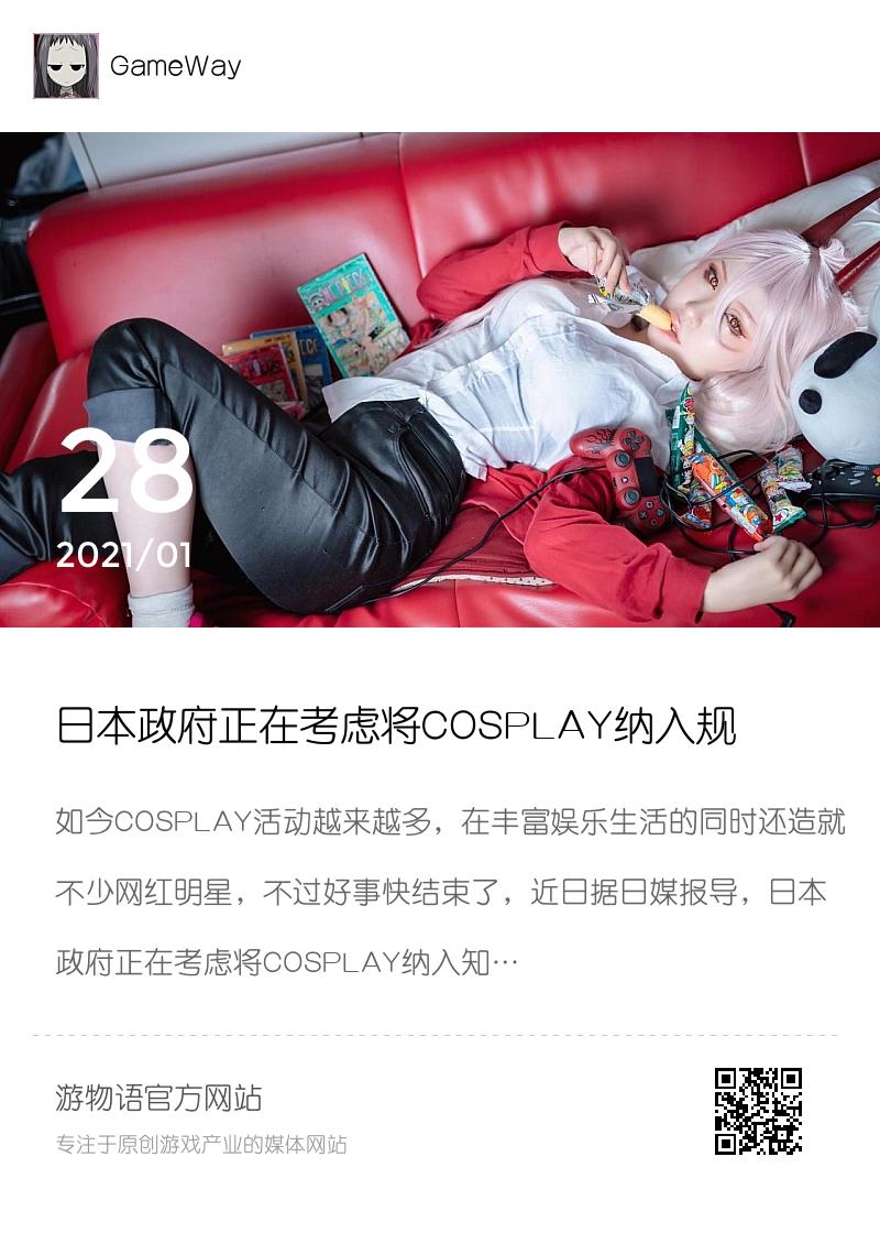 日本政府正在考虑将COSPLAY纳入规限分享封面