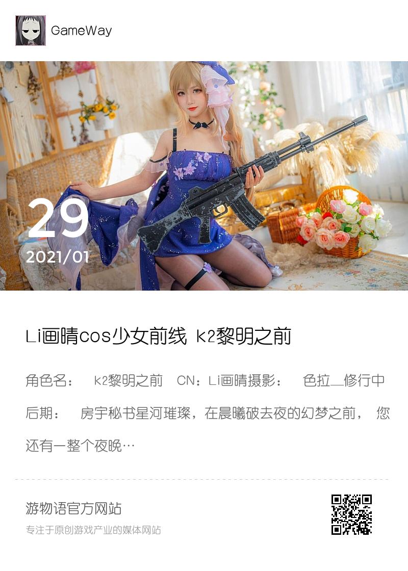 Li画晴cos少女前线 k2黎明之前分享封面