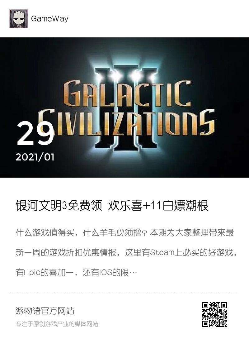 银河文明3免费领 欢乐喜+11白嫖潮根本停不下来分享封面