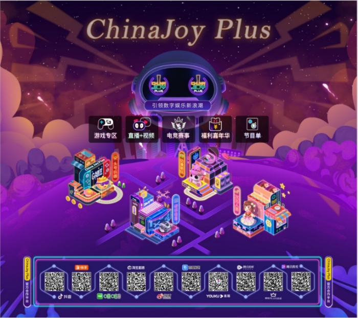 """ChinaJoy被列入上海市""""十四五""""规划《纲要》, 持续助力提升上海国际文化大都市软实力!插图(4)"""