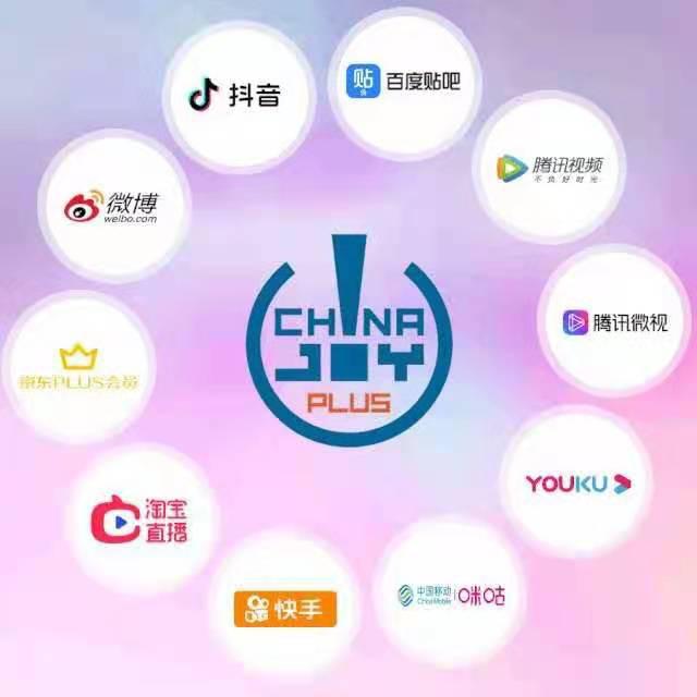 """ChinaJoy被列入上海市""""十四五""""规划《纲要》, 持续助力提升上海国际文化大都市软实力!插图(5)"""