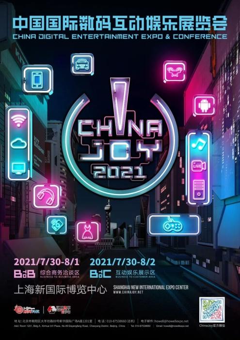 """ChinaJoy被列入上海市""""十四五""""规划《纲要》, 持续助力提升上海国际文化大都市软实力!插图(7)"""
