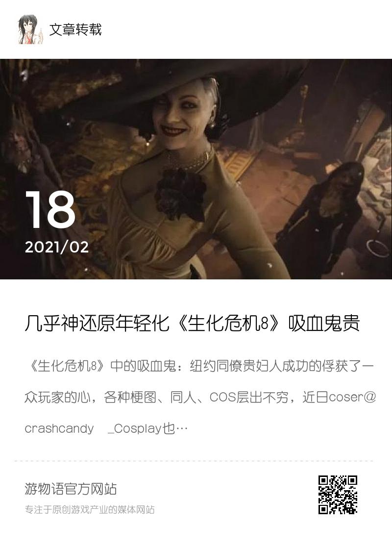 几乎神还原年轻化《生化危机8》吸血鬼贵妇Cosplay分享封面