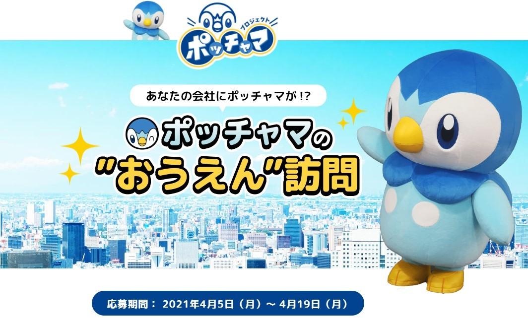 宝可梦推出应援活动 波加曼可到日本公司加油打气