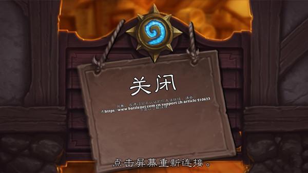 炉石传说实名认证无法登陆怎么办?实名认证前无法继续游戏解决方法[多图]图片1