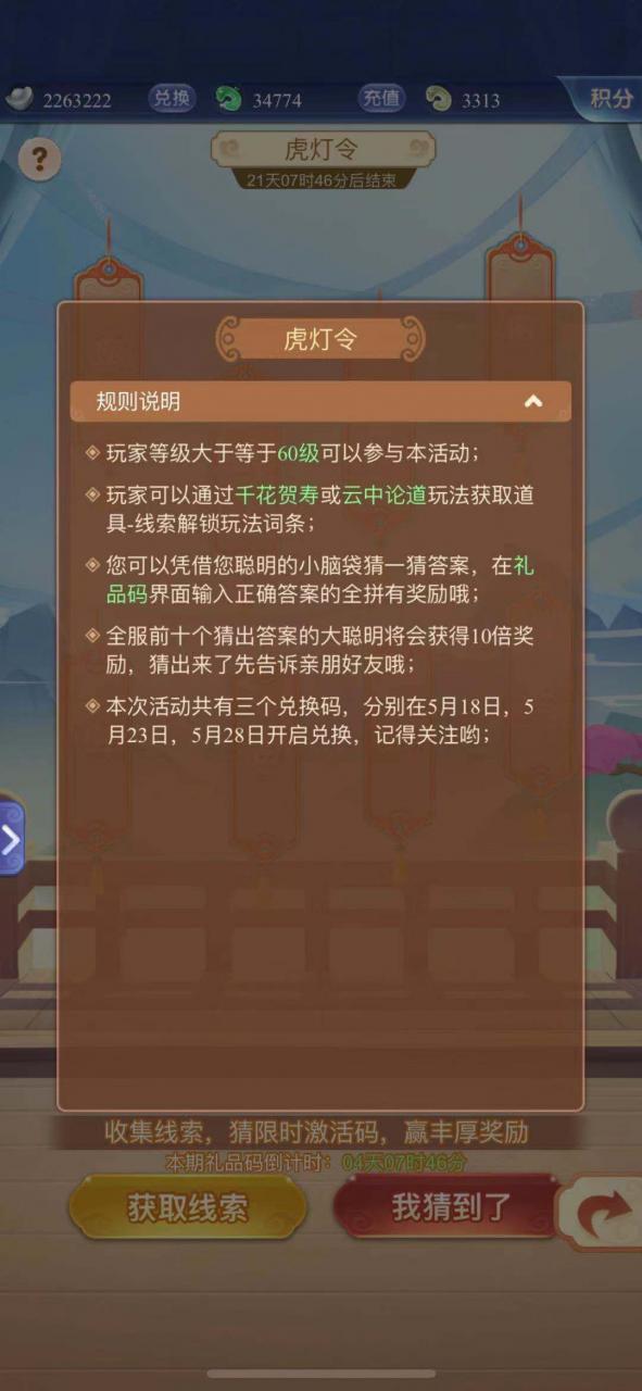 梦幻西游网页版虎灯令答案大全:虎灯令问题答案全汇总[多图]图片2