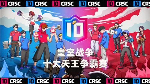 图6:CRS十大天王争霸赛等全新赛事百花齐放.jpg