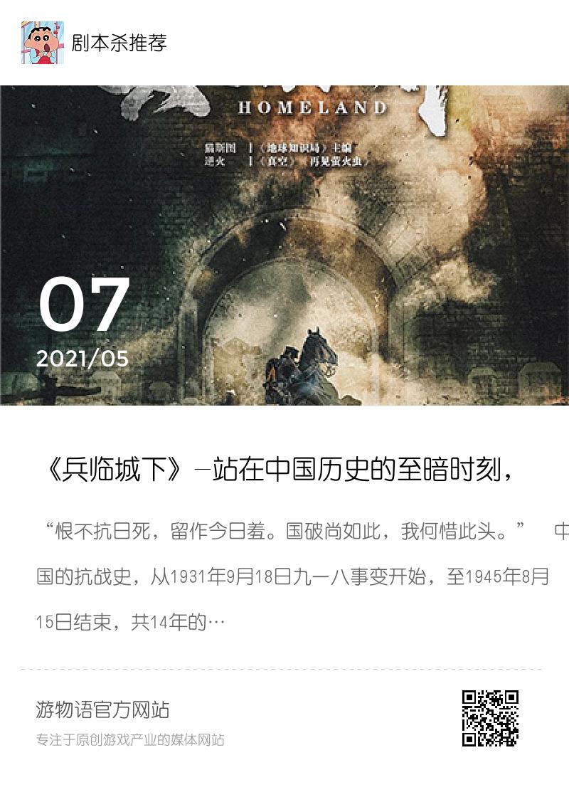 《兵临城下》-站在中国历史的至暗时刻,没有那个人,就做那个人。分享封面