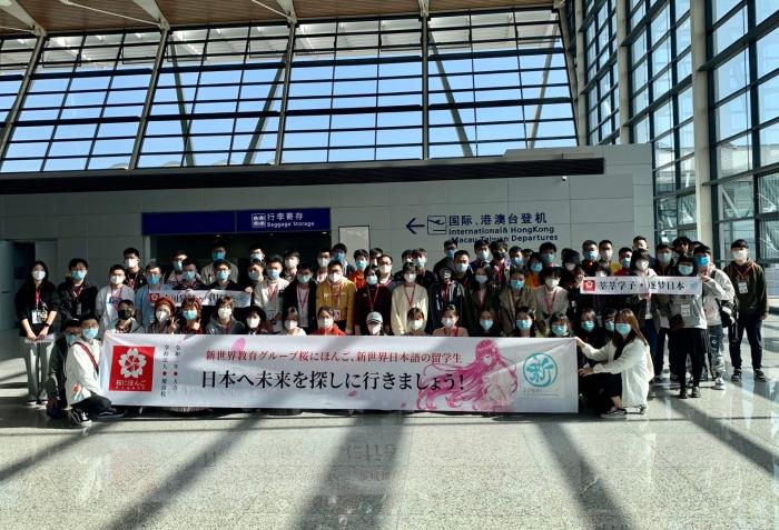 新世界教育集团2020年部分赴日留学生出发合照