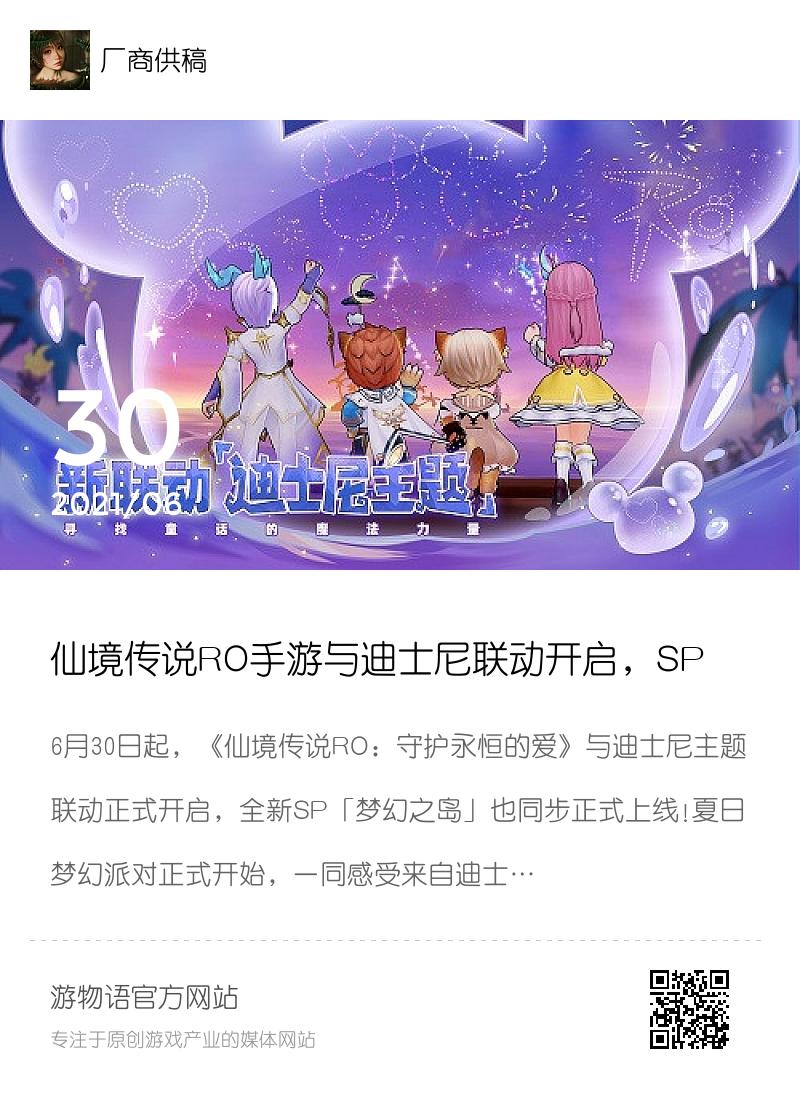 仙境传说RO手游与迪士尼联动开启,SP「梦幻之岛」同步上线!分享封面