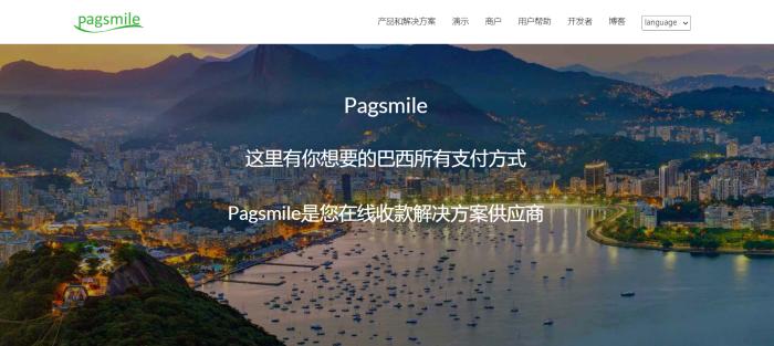 pagsmile介绍