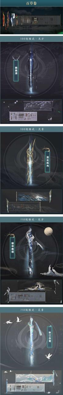 """年度资料片""""北天药宗""""公布  《剑网3》十二周年发布会回顾"""